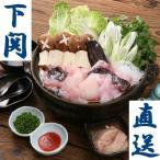 水揚げ日本一の下関から『下関のアンコウ鍋セット(5�6人前)[冷凍]』(鮟鱇、あんこう)
