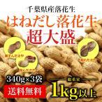 「千葉県産高級落花生はねだし 令和2年産 さや煎り 1020g (340g×3袋) 訳あり」の画像