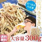 【送料無料】皮付きさきいか 300g  さきいか サキイカ 珍味 おつまみ 酒の肴