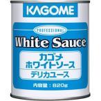 カゴメ ホワイト ソース  2号缶 820g