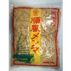 富士商会 塩メンマ 細切 2kg 並