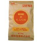 昭和 銀 天ぷら粉 20kg 紙袋