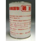 藤屋 鶏油 チー油 400g 4号缶