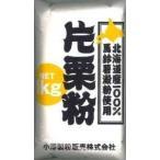 小澤製粉 北海道産 片栗粉 1kg