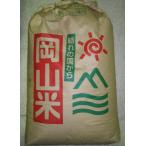 令和2年度産岡山県産もち米100%白米1kg