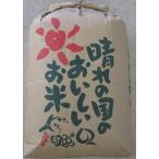 平成28年産 岡山県産 アケボノ米 玄米25kg