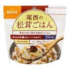 アルファ米 松茸ごはん 1食分 SE 100g