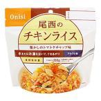 尾西食品 アルファ米 チキンライス1食入 ケース販売50個入り 1101SE 非常用食品
