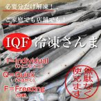 """IQF冷凍サンマ・さんま・秋刀魚 """"中"""" 118〜136g 30尾(3.7〜4.0kg)"""