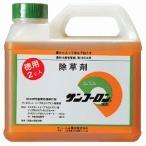 大成農材 サンフーロン(除草剤)[第18814号](キャベツ、はくさい、だいこん、ネギほか)原液タイプ(希釈してご使用ください) 2L
