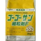 BASF ゴーゴーサン細粒剤F (除草剤) 3kg