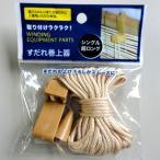 武田コーポレーション すだれ巻上げ器 シングル 超ロング(長さ240cmまで) CZ-S24