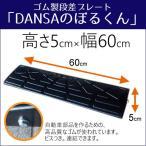 DANSAのぼるくん(ゴム製段差プレート)  高さ5cm用 5-60