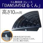 DANSAのぼるくん(ゴム製段差プレート) 高さ10cm コーナー用 段差スロープ 車 10-C