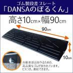 【1回の注文に3個まで】 DANSAのぼるくん(ゴム製段差プレート) 高さ10cm用 段差スロープ 車 10-90
