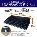 DANSAのぼるくん(ゴム製段差プレート) 高さ15cm用 段差スロープ 車 15-60