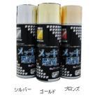 染めQテクノロジィ メッキ感覚(ゴールド) 【312g】