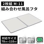 オーエ 組合せ風呂ふた 68×108cm(2枚組) M-11