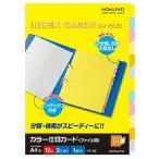 コクヨ カラー仕切カード ファイル用A4縦2穴6色12山+扉紙1組 シキ-80N