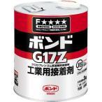 コニシボンド 速乾ボンド G17Z 3kg缶 #43857