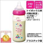 ピジョン 母乳実感哺乳びん(プラスチック製) トイボックス柄 3ヵ月頃から 240ml