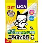 【送料無料対象外】ライオン ペットキレイニオイをとる砂(においをとる砂) 5L 【D4】