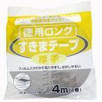 ニトムズ すきまテープ徳用ロング 厚手 E1300