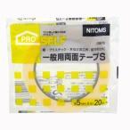 ニトムズ 一般用両面テープS 5mm×20m J0670