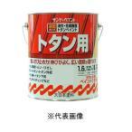 サンデーペイント 油性トタン用塗料(茶色) 【1.6L(1600ml)】