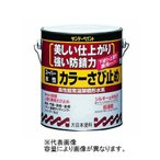 サンデーペイント スーパー水性 カラーさび止め こげ茶 1.6L