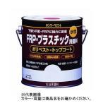 サンデーペイント 水性FRP・プラスチック用塗料(黒) 【1/5L(200ml)】