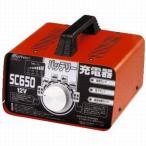 大自 メルテック バッテリー充電器 SC-650