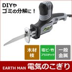 EARTH MAN アースマン AC100V電気のこぎり DN-100
