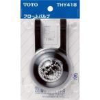 TOTO フロートバルブ(密結タンク用) THY418 トイレ補修 洋式トイレ