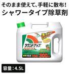日産化学 ラウンドアップ マックスロードAL 除草剤 4.5L 【非農耕地用】