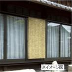 ショッピングすだれ 武田コーポレーション 天津すだれ 小窓用 ナチュラル 幅74cm×丈112cm