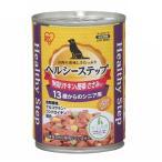 アイリスオーヤマ ヘルシーステップ プラスワン 13歳以上用 角切りチキン&ささみ&野菜 (ドッグフード・缶詰) P-HLC-13KC