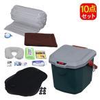 アイリスオーヤマ 避難バケツセット(車中泊用) HSS-10