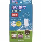 アイリスオーヤマ 使い捨てエプロン 食事用 ホワイト TE-S30