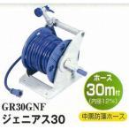 グリーンライフ プラスチックホースリール ジェニアス30 ホース30m付 (散水用品) GR30GNF