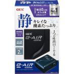 ジェックス e〜AIR 4000WB