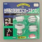 タカギ 泡沫蛇口ニップル G063