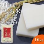 福井精米 国内産 故郷もち米(お米 おコメ 白米) 10kg