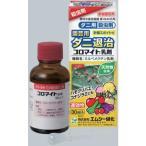 エムシー緑化 殺虫剤 コロマイト乳剤 30ml