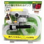 徳信洋行 タンク直付電動給油ポンプ(オートポンプ) LEDライト付 DP-101L