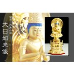 仏像 ■ 金箔 2寸 真言宗 六角台座 ■ 大日如来坐像 仏具 手彫り 仏壇用 御本尊 木彫り