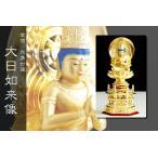 仏像 ■ 金箔 2.5寸 真言宗 六角台座 ■ 大日如来坐像 仏具 手彫り 仏壇用 御本尊 木彫り