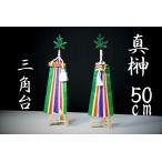 ■真榊 三角台付 神棚 神具■まさかき 大・特大 神棚用 50cm ■ 三種の神器 五色の絹