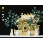 三社 ■ 屋根違 特小セット ■ 省スペース 神棚 神具付き ■ 記念価格