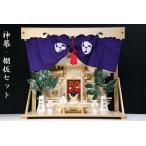 三社 ■ 屋根違い 東濃ひのき 手作り ■ 最高級神具 神幕 フルセット